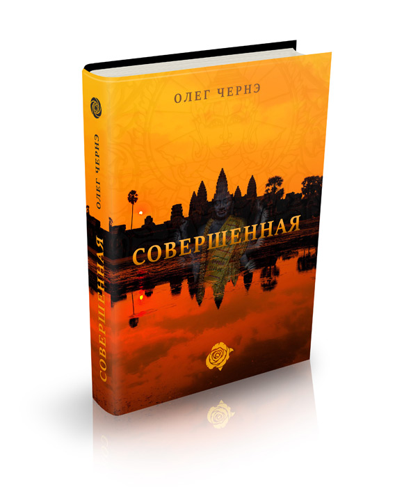 Книга Совершенная Олега Чернэ