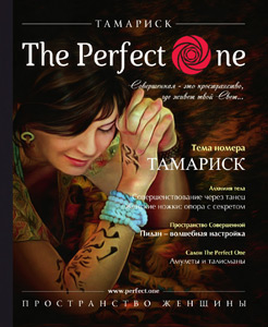"Журнал ""The Perfect One"". Тема номера: Тамариск"