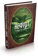 Книга про нефрит с сайта nefrita.net