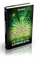"""Книга """"Интегральная алхимия. Алхимия духа"""""""
