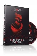DVD Кисти Небесного наставника