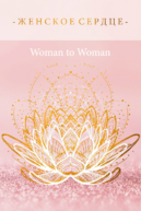 Сборник стихов ТатьяныСорокиной Женское сердце читать онлайн