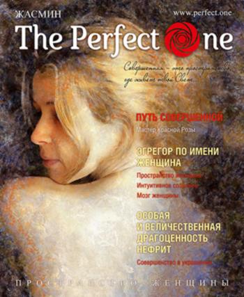 Журнал «The Perfect One» №1. Жасмин. читать онлайн