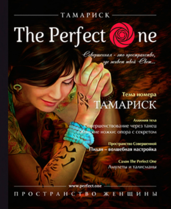 Журнал «The Perfect One» №2. Тема номера: Тамариск