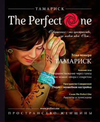 Журнал «The Perfect One» №2. Тема номера: Тамариск