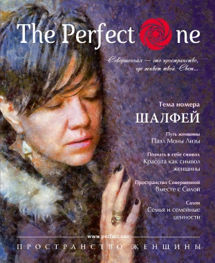 Журнал «The Perfect One» №3. Тема номера: Шалфей