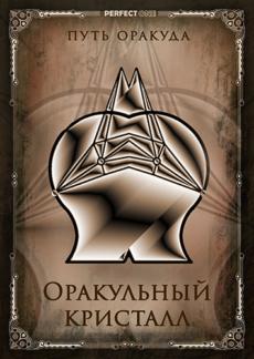 Оракульный кристалл