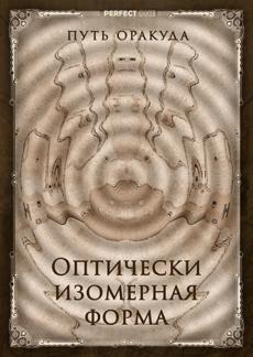 Оптическая изомерная формула