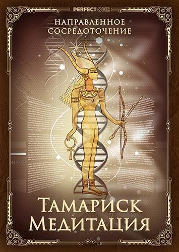 Тамариск-медитация