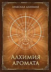 Алхимия аромы