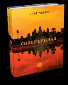 Книга «Совершенная»