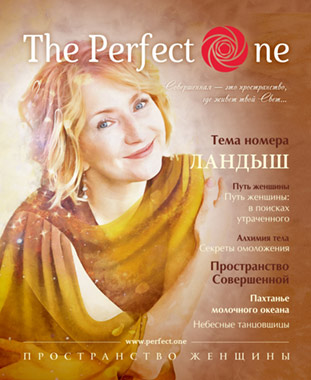 "Журнал ""The Perfect One"" Ландыш"