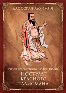Программа «Даосская алхимия. Постулат Красного талисмана»