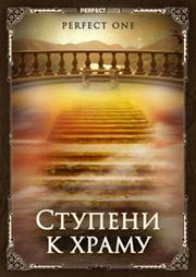 Семинар «Совершенная. Ступени к храму»
