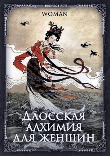"""Программа """"Даосская алхимия для женщин"""""""