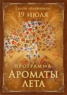 "Программа ""Парфюмер: ароматы лета"""