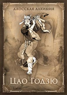 Программа «Даосская алхимия. Восемь бессмертных: учение Цао Годзю»