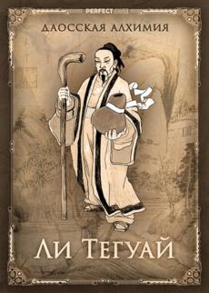 Программа «Даосская алхимия. Восемь бессмертных: учение Ли Тегуая»