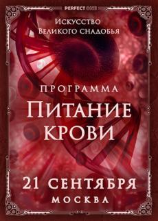 Программа «Искусство Великого снадобья. Питание крови»