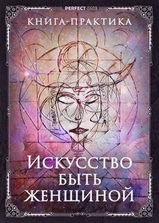 Презентация: книга-практика «Искусство быть женщиной»