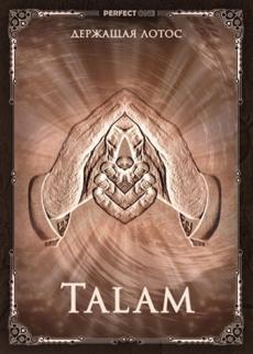 Талам