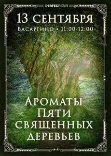 «Ароматы пяти священных деревьев»