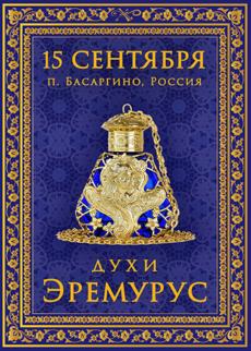 Программа «Знакомство с ароматом. Интегральные духи «Эремурус»