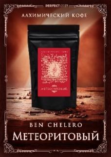 Кофе метеорит