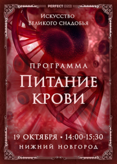 Программа «Искусство Великого снадобья. Питание крови». 19 октября 2019 Место: Россия, Нижний Новгород