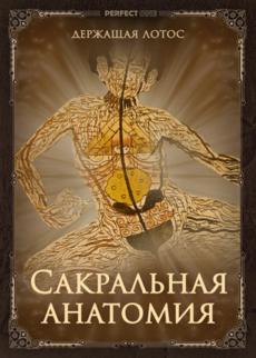 Сакральная анатомия