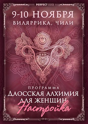 Семинар «Даосская алхимия для женщин. Настройка»