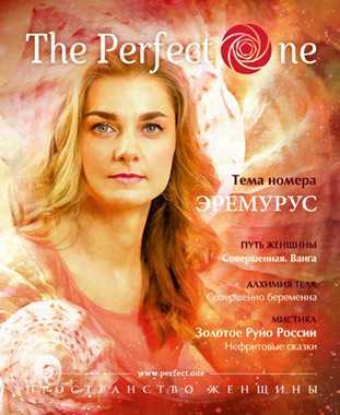 Журнал «The Perfect One. Эремурус»