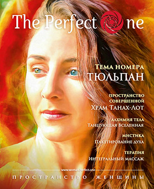 "Журнал ""The Perfect One. Тюльпан"""
