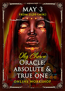 Online workshop «Yoruba Oracle: Absolute and True One»