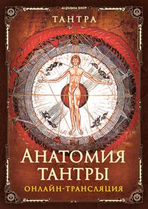 Анатомия тантры