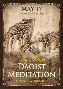 Online workshop «Daoist meditation»