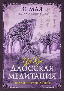 Онлайн-трансляция практикума «Даосская медитация»