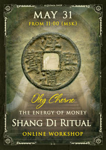 Online workshop «Shangdi Ritual: Part 1 and 2»