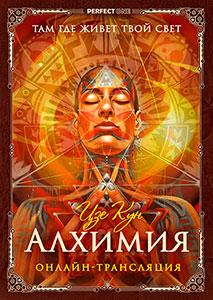 Алхимия. Строительство храма света