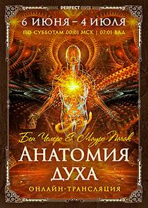 Онлайн-трансляция программы «Анатомия духа»