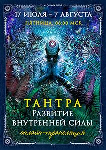 Практикум «Тантра. Развитие внутренней силы»