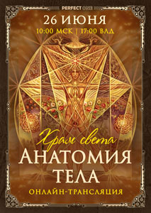 Онлайн-трансляция лекции «Храм света. Анатомия тела»