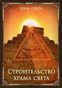 Онлайн-трансляция программы «Строительство храма света»
