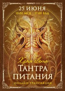 Онлайн-трансляция лекции «Храм света. Тантра питания»