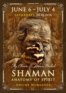 """Online workshop """"Shaman. Anatomy of Spirit"""""""