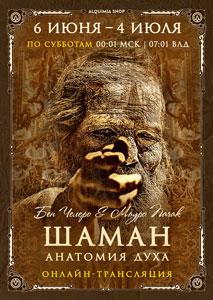 Онлайн-трансляция программы «Шаман. Анатомия духа»