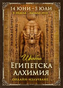 """Онлайн-излъчване на семинара """"Египетска алхимия"""""""