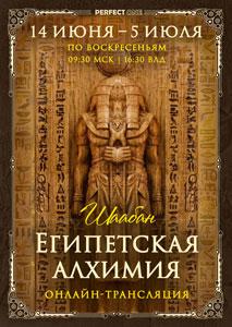 Онлайн-трансляция программы «Египетская алхимия»