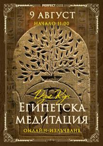 """Програма """"Египетска медитация"""" [онлайн]"""