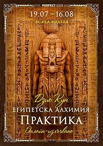 """Програма """"Египетска алхимия. Практика"""" [онлайн]"""